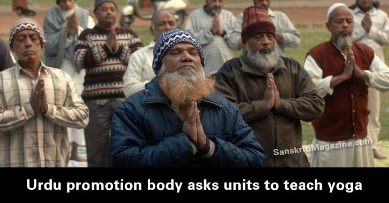 Urdu promotion body (NCPUL) asks units to teach yoga