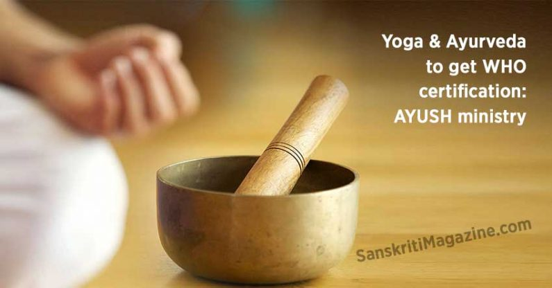 Yoga and Ayurveda to get WHO certification: AYUSH ministry