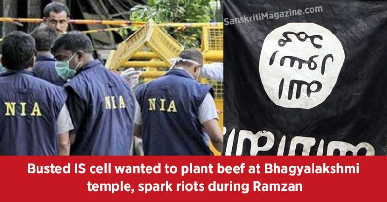 Busted ISIS cell wanted to plant beef at Bhagyalakshmi temple, spark riots during Ramzan