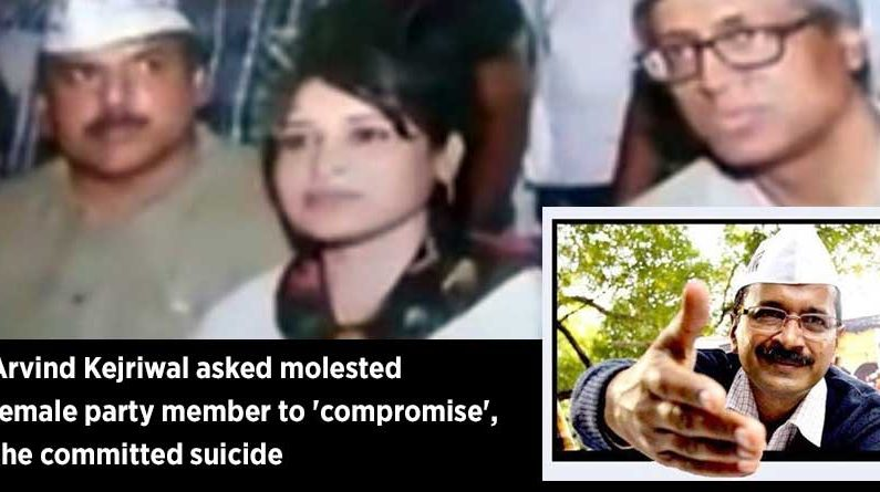 Arvind Kejriwal asked molested female party member to 'compromise', she committed suicide