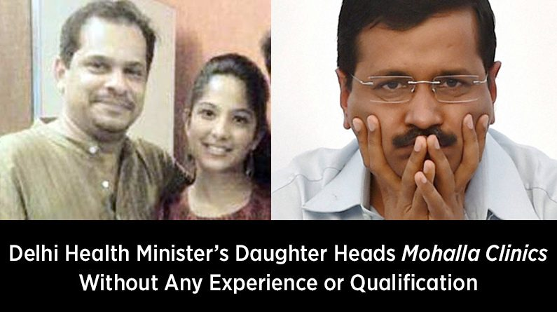 Corruption On Arvind Kejriwal's Watch, Without Any Experience Minister's Daughter Gets Major Government Job