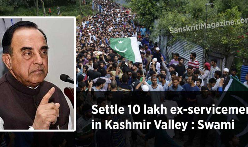 Subramanian Swamy: Settle 10 lakh ex-servicemen in Kashmir Valley