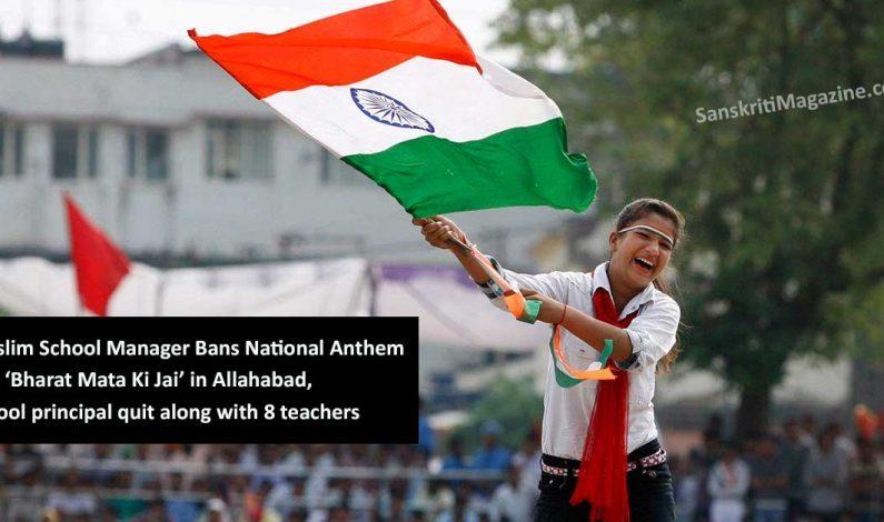 Muslim School Manager Bans National Anthem and 'Bharat Mata Ki Jai' in Allahabad,  School Principal Quit Along With 8 Teachers
