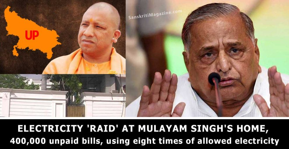 Electricity-'Raid'-at-Mulayam-Singh's-Home,-400,000-unpaid-bills