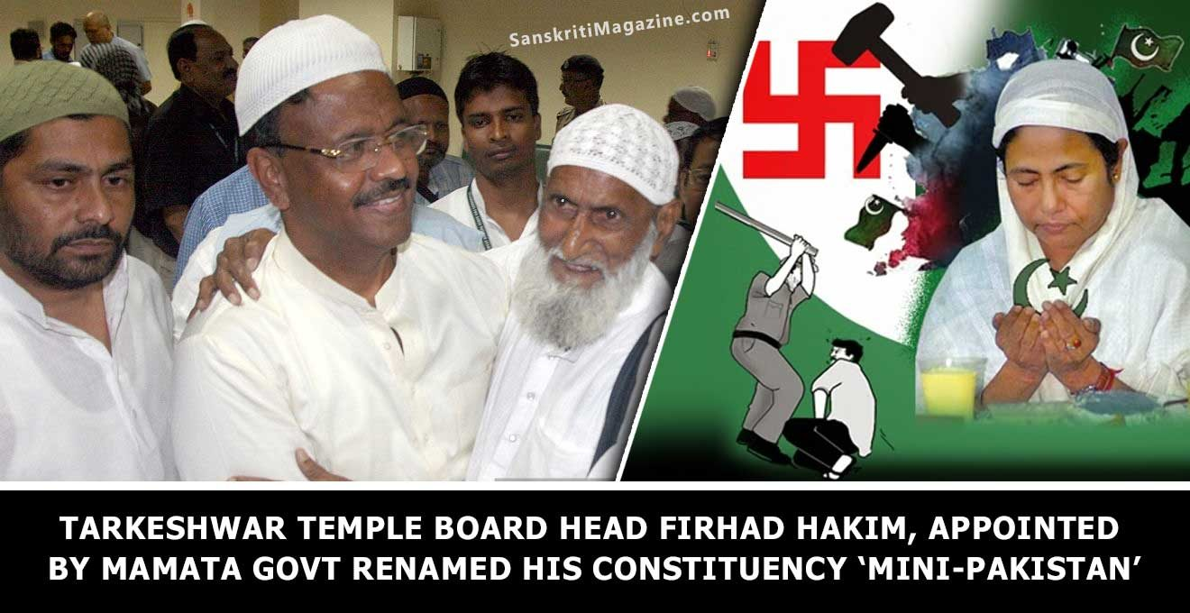 Tarkeshwar Temple board head Firhad Hakim, appointed by Mamata govt renamed his constituency 'Mini-Pakistan'