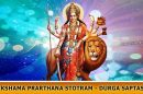 Devi-Kshama-Prarthana-Stotram---Durga-Saptashati