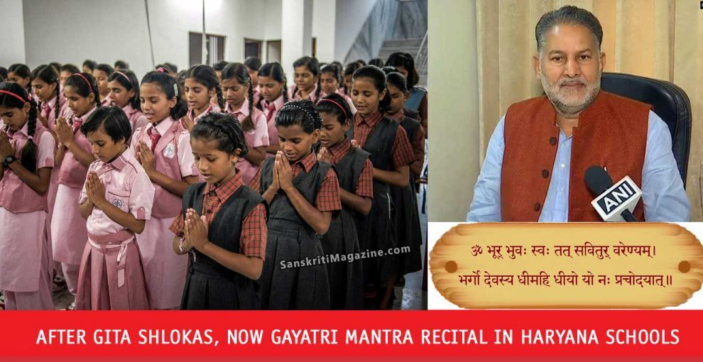 After-Gita-shlokas,-now-Gayatri-Mantra-recital-in-Haryana-schools