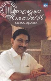 kkm-njanenna-bharathee-yan