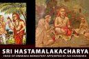 Sri-Hastamalakacharya----Head-of-Dwaraka-Monastery-appointed-by-Adi-Shankara