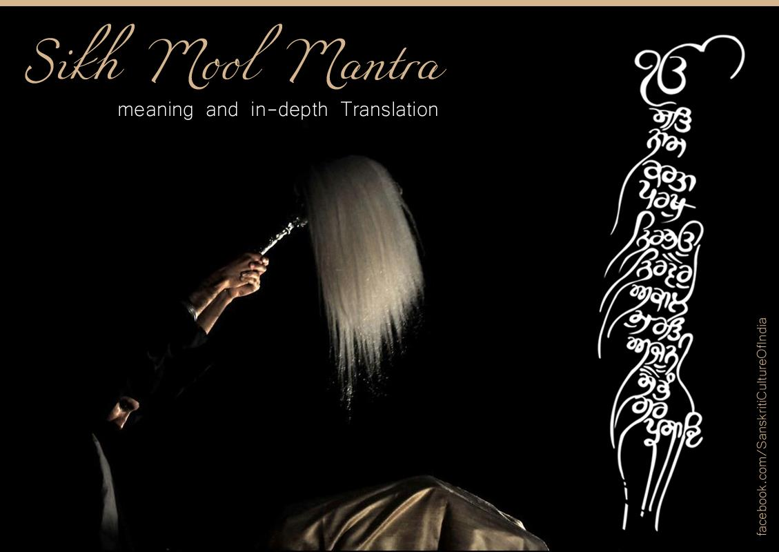 Sikh Mool Mantra