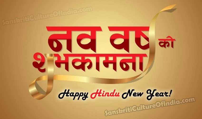 Happy New Year Hindu 18