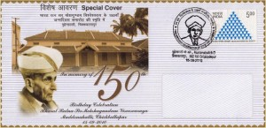 Visvesvaraya Stamp Cover