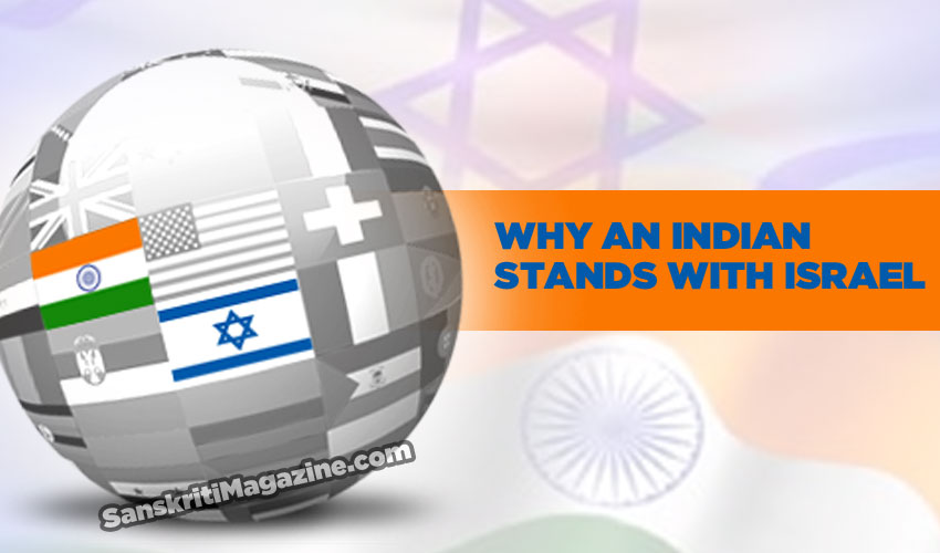 Why an Indian stands with Israelq