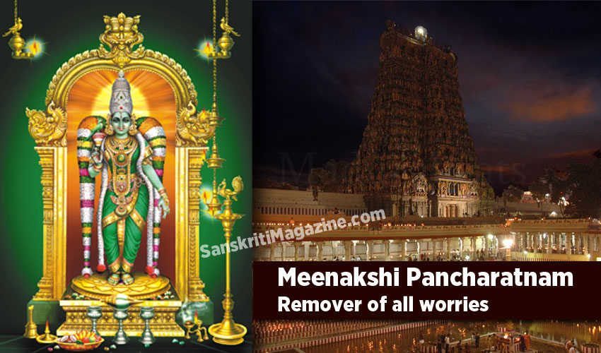 Meenakshi Pancharatnam Stotram: Remover of all worries