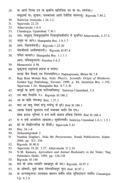 Origin of Environmental Science From Vedas