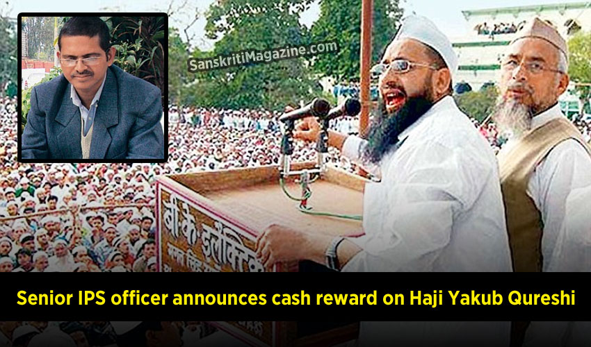 Senior IPS officer announces cash reward on Haji Yakub Qureshi