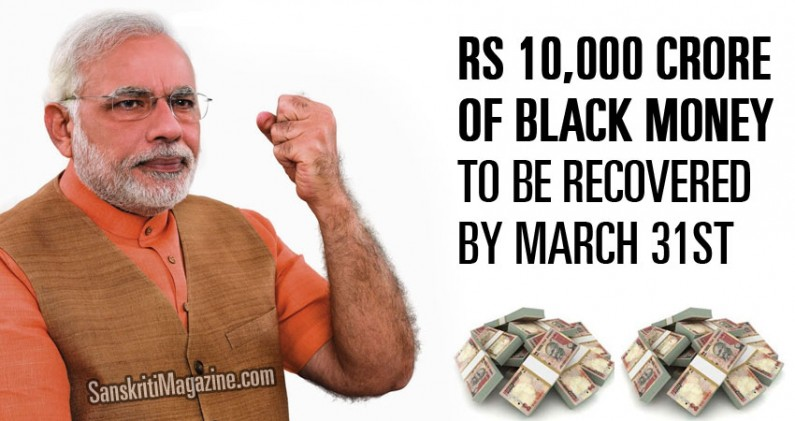 Rs 10,000 crore of black money to be recovered by March 31st
