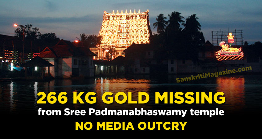 266 kg gold missing from Sree Padmanabhaswamy temple: Audit report