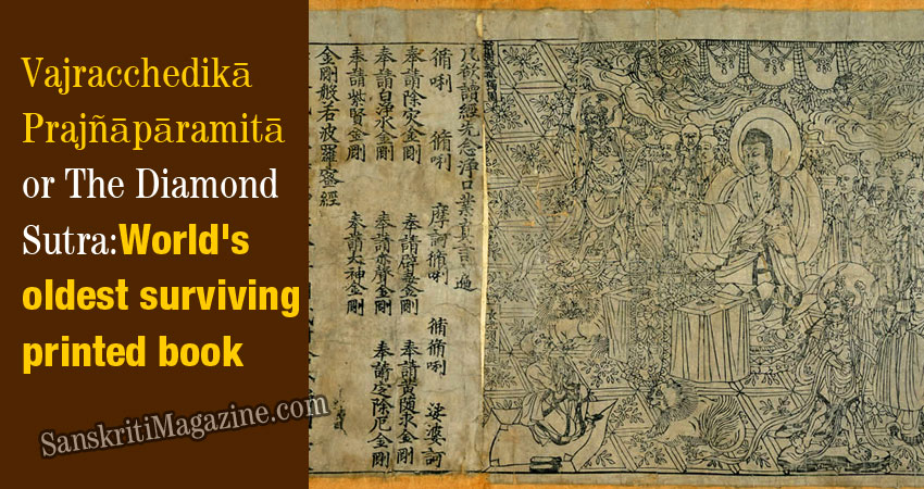 Vajracchedikā Prajñāpāramitā or The Diamond Sutra:World's oldest surviving printed book