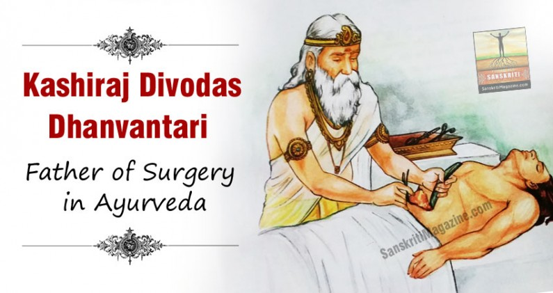 Kashiraj Divodas Dhanvantari: Father of Surgery in Ayurveda