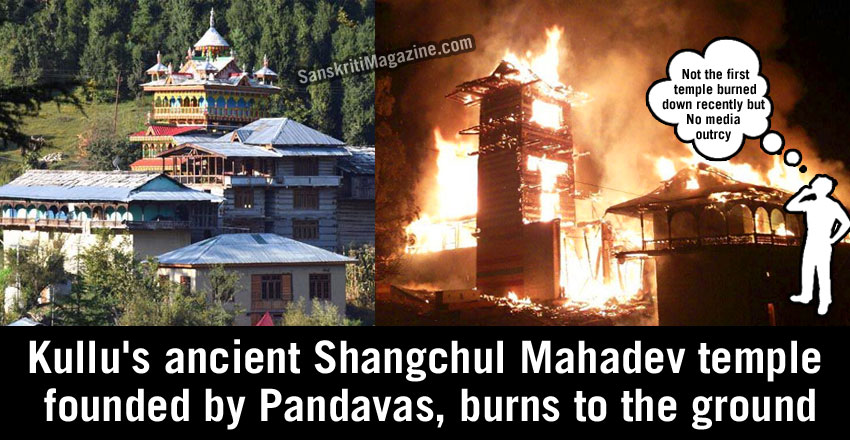 Kullu's ancient Shangchul Mahadev temple burns to the ground