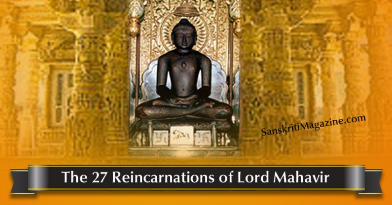 The 27 reincarnations of Lord Mahavir
