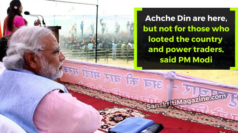 Acche Din are here, but not for those who looted the country and power traders: PM Modi