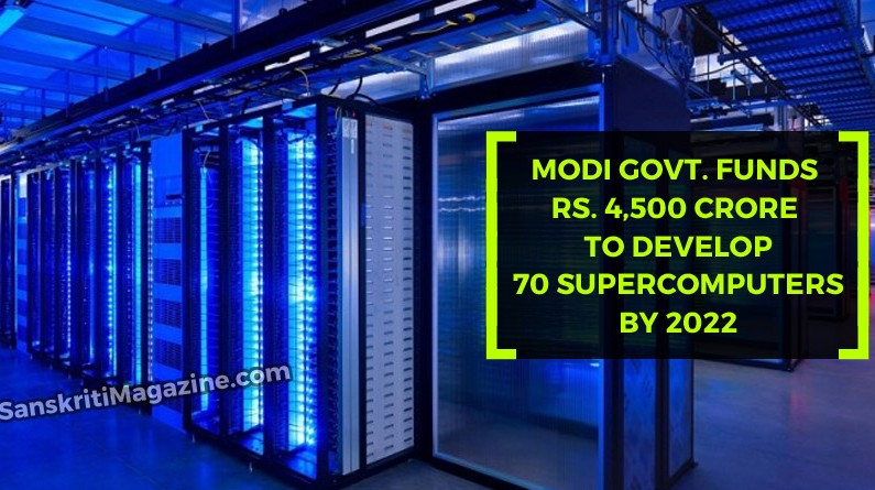 Modi Govt. funds Rs. 4,500 crore to develop 70 supercomputers by 2022