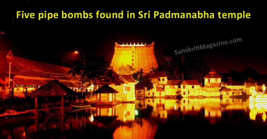 pipe bombs found in Sree Padmanabha temple