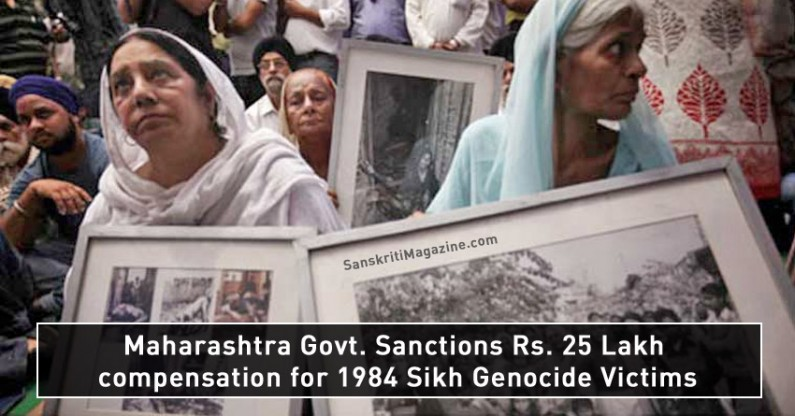 Maharashtra Govt. Sanctions Rs. 25 Lakh compensation for 1984 Sikh Genocide Victims