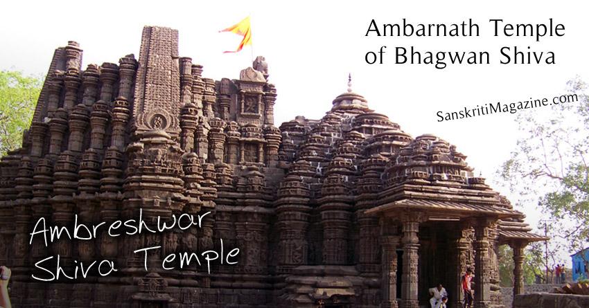 Ambreshwar Shiva Temple of Ambernath