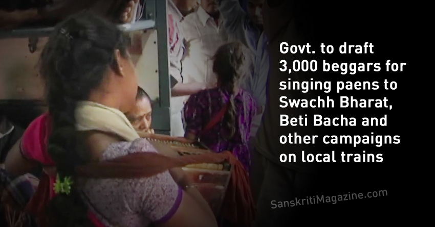 GOVERNMENT TO DRAFT 3,000 BEGGARS FOR SINGING PAEANS TO SWACHH BHARAT, BETI BACHAO, OTHER CAMPAIGNS ON LOCAL TRAINS