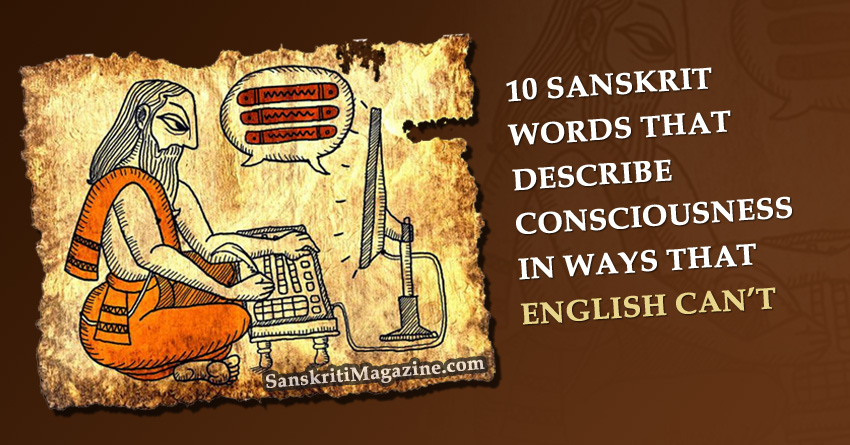Exploring Consciousness with 10 Sanskrit words in ways that English can't