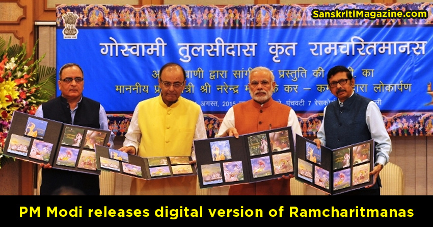 digital version of Ramcharitmanas