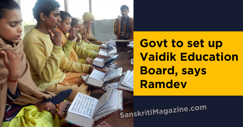 Govt to set up Vaidik Education Board says Ramdev
