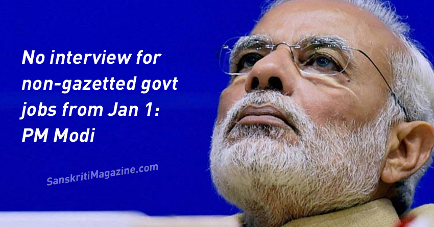 No interview for non-gazetted govt jobs from January 1 - PM Modi