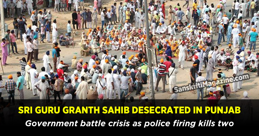 Sri Guru Granth Sahib desecrated in Punjab