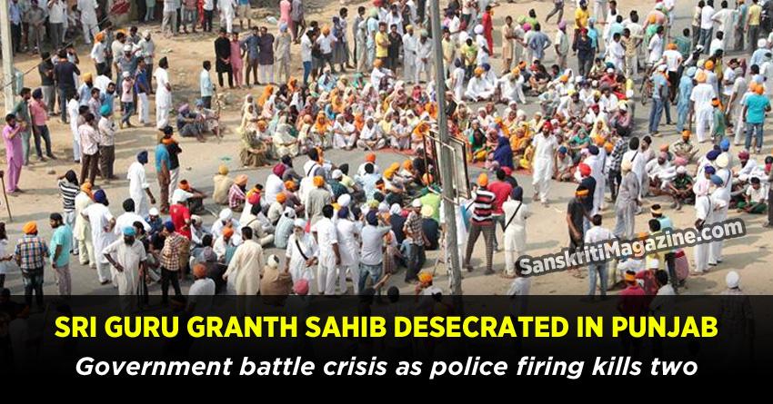 Sri Guru Granth Sahib desecrated in Punjab