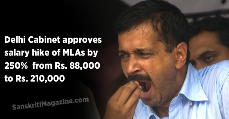 Delhi Cabinet approves  salary hike of MLAs by 250%  from Rs. 88,000  to Rs. 210,000