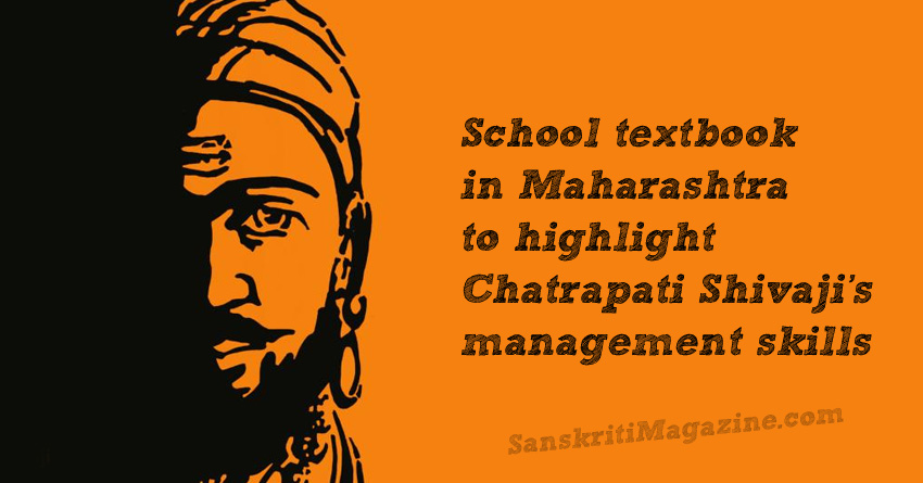 School textbook shivaji management skills