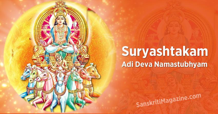 Suryashtakam: Adi Deva Namastubhyam