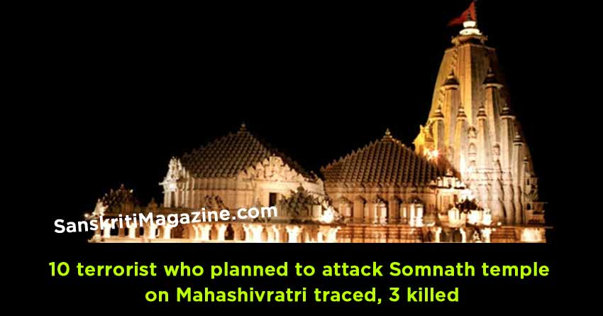 10-terrorist-who-planned-to-attack-Somnath-temple-on-Mahashivratri-traced,-3-killed