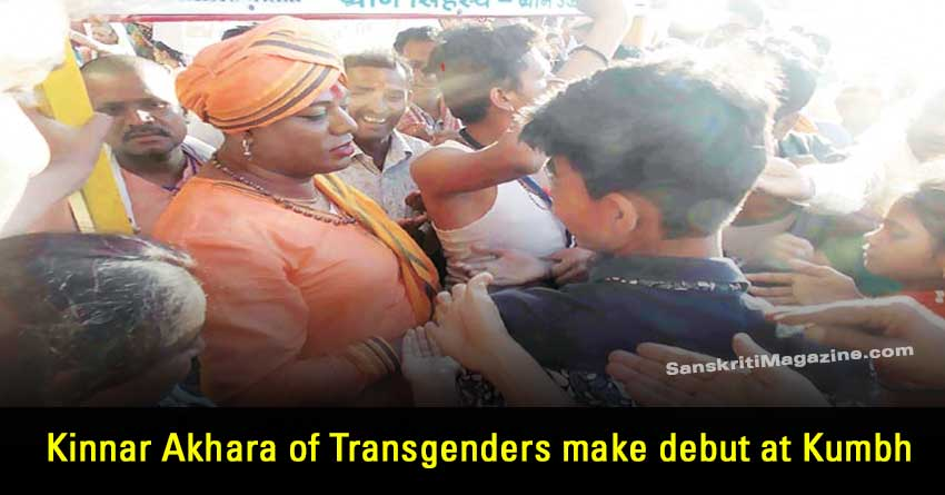 Kinnar-Akhara-of-Transgenders-make-debut-at-Kumbh