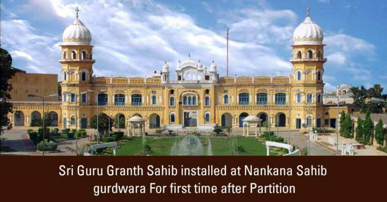 Sri Guru Granth Sahib installed at Nankana Sahib gurdwara for the first time after partition