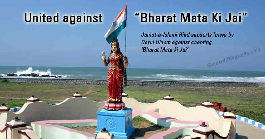 united-against-bharat