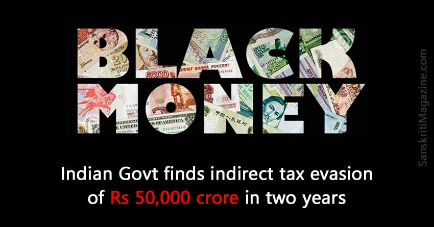 Indian-Govt-finds-indirect-tax-evasion-of-Rs-50,000-crore-in-two-years