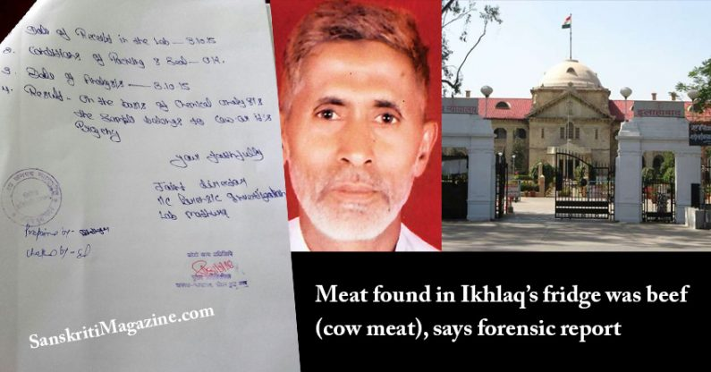 Dadri: Meat found in Ikhlaq's fridge was beef, says forensic report submitted in April