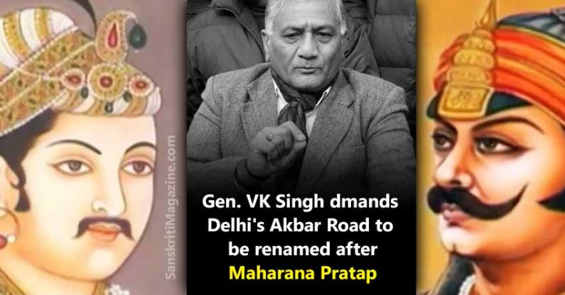 VK Singh wants Delhi's Akbar Road to be renamed after Maharana Pratap