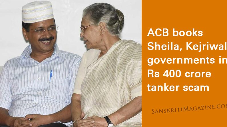 ACB books Sheila, Kejriwal governments in Rs 400 crore tanker scam