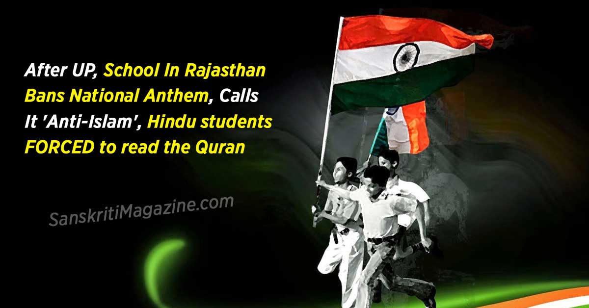 After-UP,-School-In-Rajasthan-Bans-National-Anthem,-Calls-It-'Anti-Islam',-Hindu-students-FORCED-to-read-the-Quran.